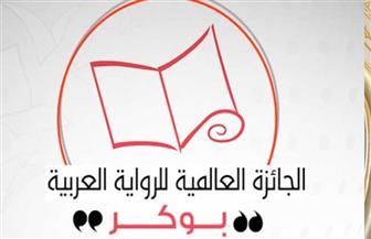 إعلان اسم الفائز بجائزة الرواية العربية «البوكر».. 25 مايو