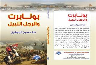 بونابرت والرجل النبيل.. كتاب يرصد ظهور الجيلاني وبداية الملاحم في الصعيد