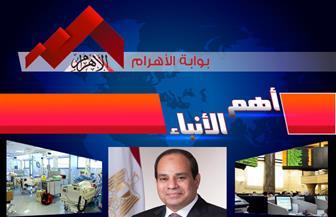 """موجز لأهم الأنباء من """"بوابة الأهرام"""" اليوم الخميس 30 إبريل 2020  فيديو"""