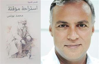 """""""استراحة مؤقتة"""".. مجموعة قصصية جديدة لمحمد يونس"""