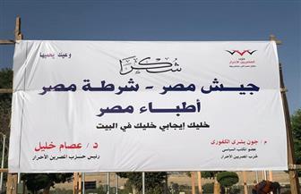 المصريين الأحرار ينشر لافتات الشكر للجيش والشرطة والأطباء بالمنيا| صور