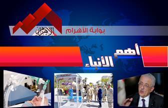 موجز لأهم الأنباء من «بوابة الأهرام» اليوم الأحد 5 إبريل 2020 | فيديو