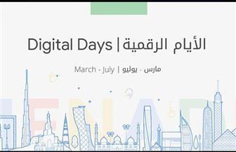 دورات تدريبية من «جوجل» لتعلم المهارات الرقمية مجانا | صور