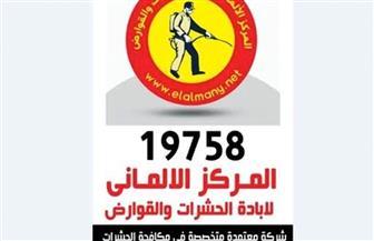 استشاري مكافحة آفات الصحة العامة بالمركز الألماني يكشف طرق التطهير والتعقيم ويقدم نصائح للأسرة المصرية