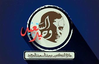 """""""بيت الحكمة"""" يعلن نتائج جائزة وحيد السعيد للترجمة بين الصينية والعربية"""