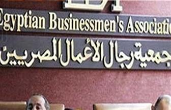 جمعية رجال الأعمال تطالب بمد مبادرات الدولة لدعم الشركات في مرحلة التعايش مع كورونا