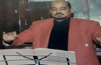 وزيرة الثقافة ناعية شيخ الموزعين المايسترو إبراهيم الراديو: أضفى بصمة مميزة على العديد من الألحان الخالدة