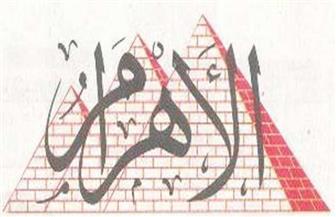 """اقرأ في عدد """"الأهرام"""" اليوم الثلاثاء"""