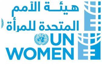 هيئة الأمم المتحدة للمرأة تثمن قرارات الحكومة المصرية في تعزيز حقوق النساء لمواجهة فيروس كورونا