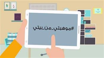 """إعلان جوائز مسابقات """"موهبتي من بيتي"""" الأردنية الأحد المقبل"""
