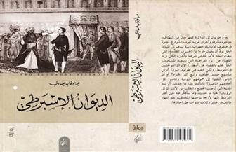 """رواية """" الديوان الإسبرطي"""" المرشحة للبوكر في طبعة مصرية بمكتبة تنمية"""