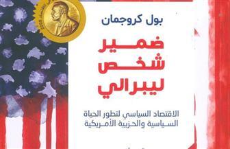 """""""ضمير شخص ليبرالي"""".. ترشيحات بوابة الأهرام للقراءة في أوقات الحظر"""