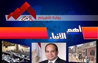 موجز لأهم الأنباء من «بوابة الأهرام» اليوم الخميس 9 إبريل 2020 | فيديو