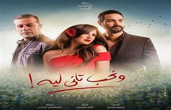 """رسالة حب جديدة لياسمين عبدالعزيز.. أحمد العوضي يروج لمسلسها """"ونحب تاني ليه"""""""