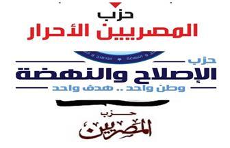"""أحزاب """"المصريين الأحرار والمصريين والإصلاح والنهضة"""" تنعى شهداء بئر العبد الإرهابي"""