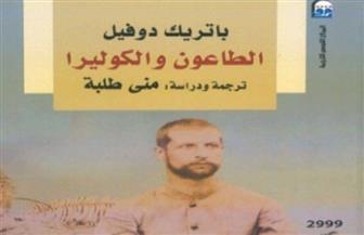 """رواية """"الطاعون والكوليرا"""" عن حياة ألكسندر يرسن.. ترشيحات «بوابة الأهرام» للقراءة في أوقات الحظر"""
