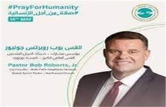 """القس بوب روبرتس جونيور يرحب بمبادرة """"الصلاة من أجل الإنسانية"""""""