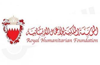 المؤسسة الملكية للأعمال الإنسانية بالبحرين تعلن ترحيب عاهل البحرين بدعوة اللجنة العليا للأخوة الإنسانية