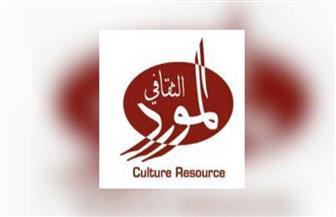"""""""المورد الثقافي"""": افتتاح الورشة التدريبية الأولى من برنامج """"عبارة"""" أونلاين بمشاركة 4 مؤسسات مصرية"""