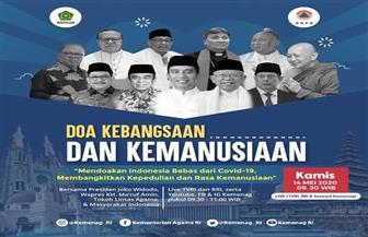 """الرئيس الإندونيسي وزعماء الأديان الستة يشاركون في مبادرة """"صلاة من أجل الإنسانية"""""""