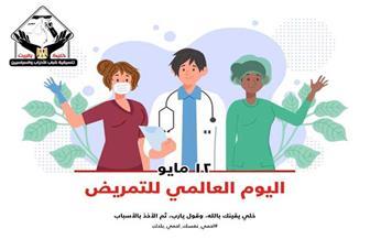 """""""تنسيقية شباب الأحزاب"""" تبعث برسالة شكر لممرضات مصر فى اليوم العالمى للتمريض"""
