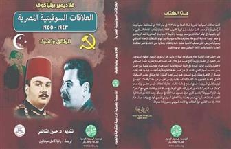 العلاقات السوفيتية المصرية من 1943 إلى 1955 في كتاب جديد