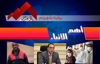 موجز لأهم الأنباء من «بوابة الأهرام» اليوم الجمعة 15 مايو 2020 | فيديو