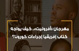 """مهرجان """"أفروليت"""".. كيف يواجه كتاب إفريقيا إجراءات كورونا؟"""