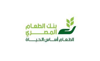 بنك الطعام المصري يشارك في توفير الوجبات الغذائية للعالقين بالعزل الصحي | صور