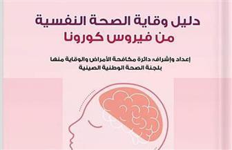 """""""بيت الحكمة"""" يقدم دليل وقاية الصحة النفسية من فيروس كورونا باللغة العربية"""
