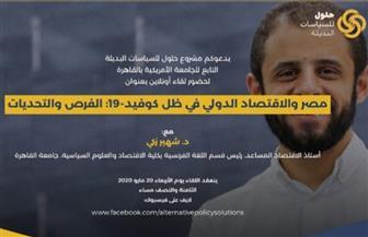 """محاضرة عن """"مصر والاقتصاد الدولي في ظل أزمة كورونا"""".. الأربعاء"""