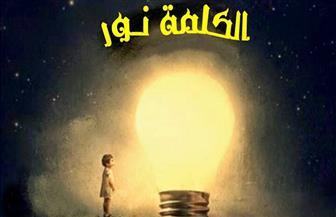 """العاقل يحسن استثمار الكلمة ويحولها إلى طاقة إيجابية.. في حوار أستاذ بجامعة الأزهر لـ""""بوابة الأهرام"""""""