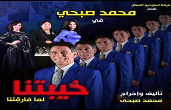 """عن حرب الفيروسات الحالية.. """"خيبتنا"""" هدية النجم محمد صبحي لجمهوره في أول أيام العيد  صور"""