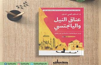 """""""عناق النيل واليانجستي"""" كتاب جديد عن تاريخ العلاقات الأدبية بين مصر والصين"""