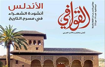 احتفت بالقصيدة الدينية بمناسبة شهر رمضان.. صدور العدد التاسع من مجلة القوافي