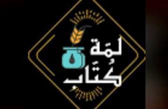 """""""لمة كتاب"""" مبادرة رمضانية للتثقيف في زمن كورونا"""