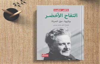"""""""التفاح الأخضر"""" كتاب جديد يضم روايتين للتركي ناظم حكمت"""