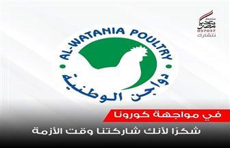"""""""دواجن الوطنية"""" تدعم 5 آلاف أسرة عبر مبادرات تحيا مصر وبنك الطعام"""