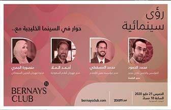 لقاء حول السينما الخليجية غدا في أولى فعاليات نادي بيرنيز عبر الإنترنت