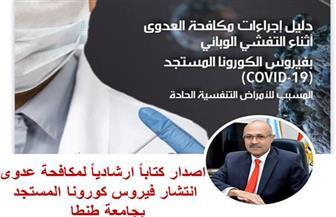 جامعة طنطا تصدر كتابا إرشاديا حول مكافحة عدوى انتشار فيروس كورونا | صور