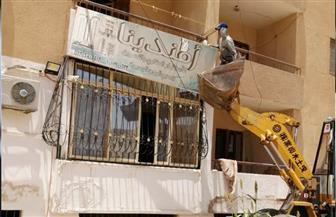 غلق وتشميع 7 وحدات مخالفة بالحي الأول بمدينة بدر | صور