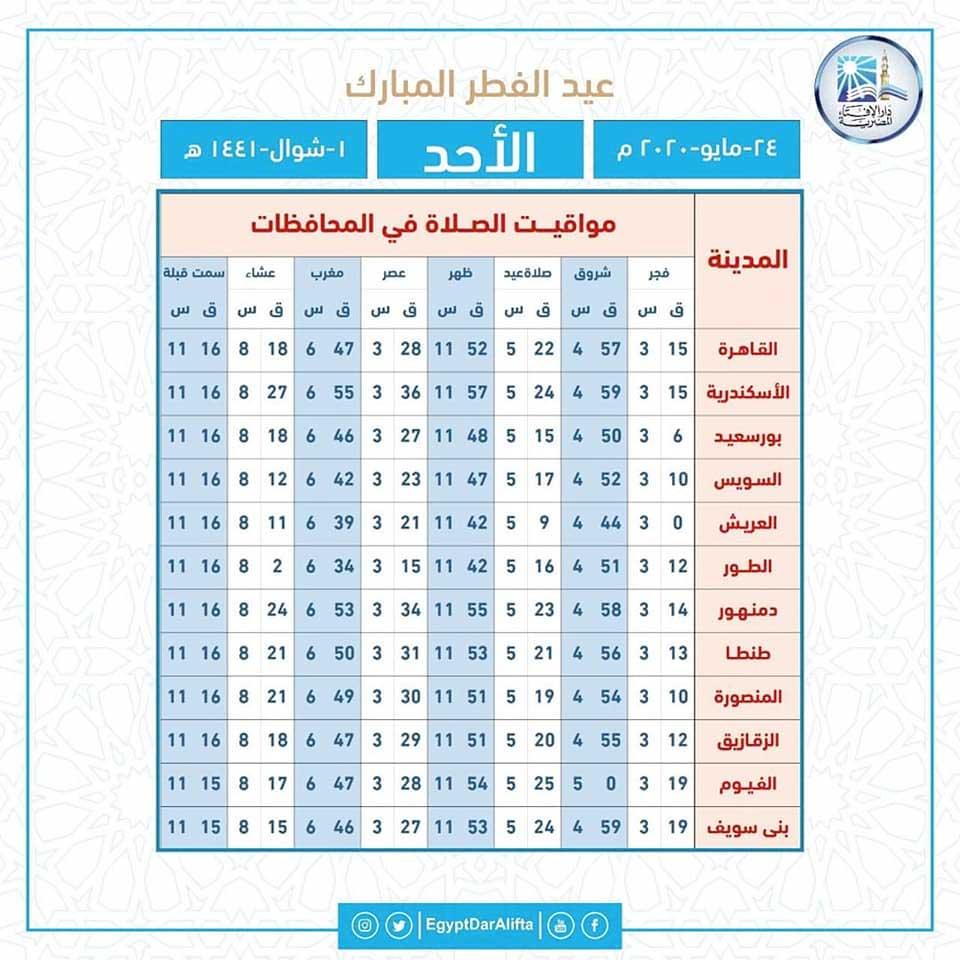 موعد صلاة الشروق موعد صلاة التراويح في الرياض