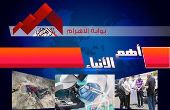 موجز لأهم الأنباء من «بوابة الأهرام» اليوم السبت 23 مايو 2020 | فيديو
