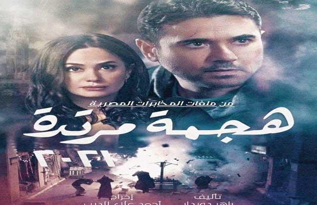 أحمد عز وهند صبري يتصدران بوستر مسلسل هجمة مرتدة بوابة الأهرام