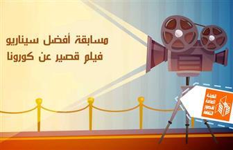 إعلان نتائج مسابقة قصر السينما عن إبداعات كورونا