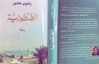 """دار الشروق تطرح الطبعة الثالثة عشر من رواية """" الطنطورية"""""""