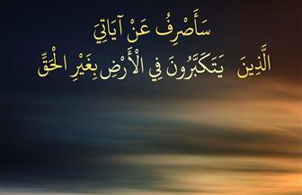 معنى آية .. (سأصرف عن آياتي الّذين يتكبّرون في الأرض بغير الحقّ..)