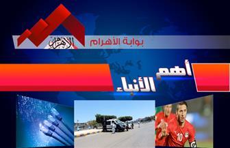 موجز لأهم الأنباء من «بوابة الأهرام» اليوم الإثنين 25 مايو 2020 | فيديو