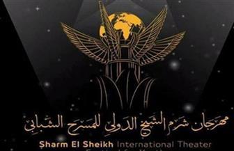 مهرجان شرم الشيخ الدولي للمسرح الشبابي يدشن قناة على اليوتيوب لأرشفة دوراته السابقة