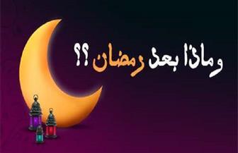 .. وماذا بعد رمضان؟